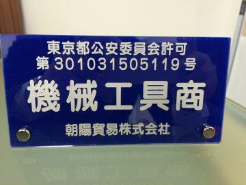 東京都公安委員会許可